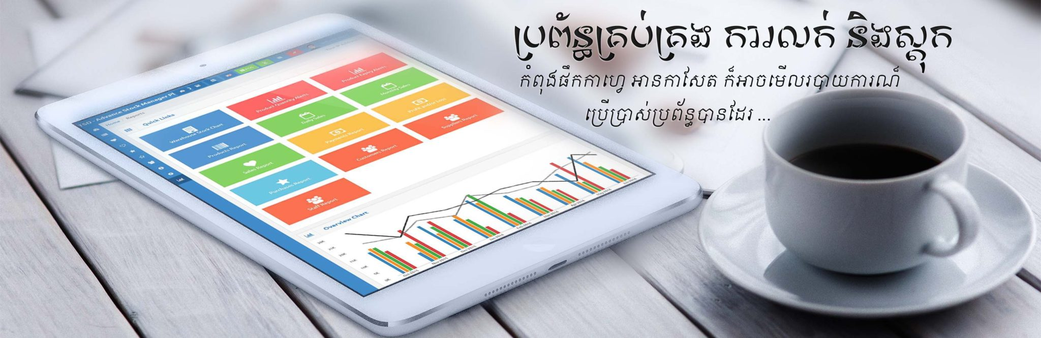 Best POS System in Cambodia